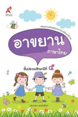 แบบฝึกเสริมทักษะ บทอาขยาน ภาษาไทย ป.5