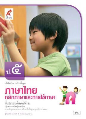 หนังสือเรียน รายวิชาพื้นฐาน ภาษาไทย หลักภาษาและการใช้ภาษา ป.5