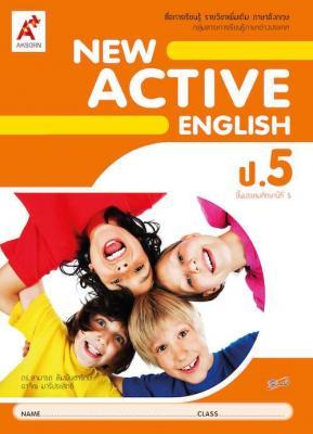 หนังสือเรียน รายวิชาเพิ่มเติม New Active English ป.5