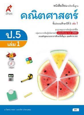 หนังสือเรียน รายวิชาพื้นฐาน คณิตศาสตร์ ป.5 เล่ม 1