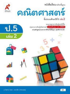 หนังสือเรียน รายวิชาพื้นฐาน คณิตศาสตร์ ป.5 เล่ม 2
