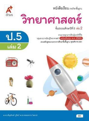 หนังสือเรียน รายวิชาพื้นฐาน วิทยาศาสตร์ ป.5 เล่ม 2