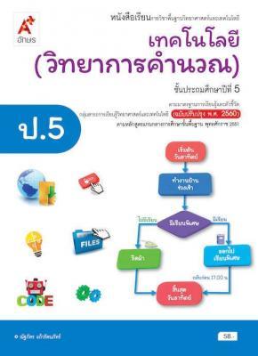 หนังสือเรียน รายวิชาพื้นฐานวิทยาศาสตร์และเทคโนโลยี : เทคโนโลยี (วิทยาการคำนวณ) ป.5