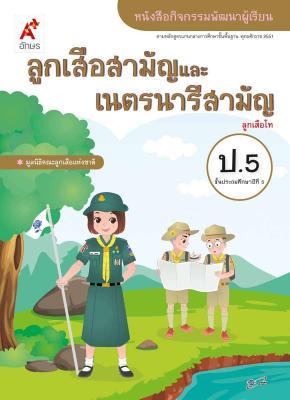 หนังสือกิจกรรม พัฒนาผู้เรียน ลูกเสือ - เนตรนารี ป.5