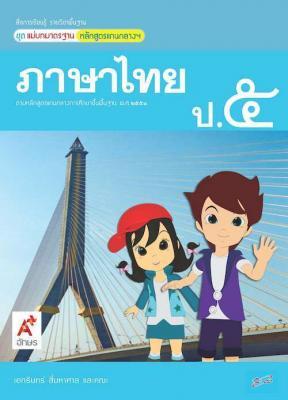 สื่อฯ แม่บทมาตรฐาน ภาษาไทย ป.5