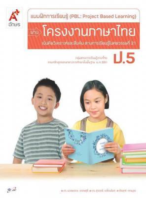 แบบฝึกการเรียนรู้ (PBL) ผ่านโครงงาน ภาษาไทย ป.5