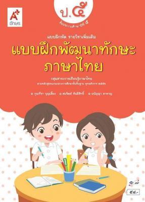 แบบฝึกพัฒนาทักษะ ภาษาไทย ป.5