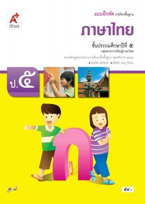 แบบฝึกหัด ภาษาไทย ป.5