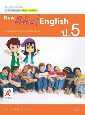 สื่อฯ แม่บทมาตรฐาน New Aha! English ป.5