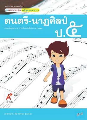 สื่อฯ แม่บทมาตรฐาน รายวิชาพื้นฐาน ดนตรี - นาฏศิลป์ ป.5