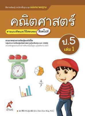 สื่อฯ แม่บทมาตรฐาน คณิตศาสตร์ ป.5 เล่ม 1