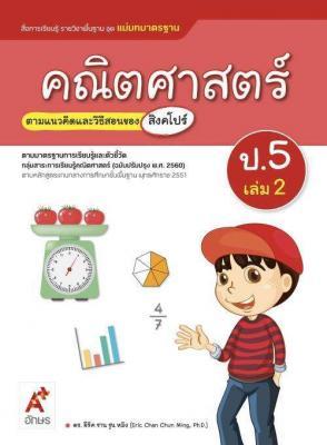 สื่อฯ แม่บทมาตรฐาน คณิตศาสตร์ ป.5 เล่ม 2