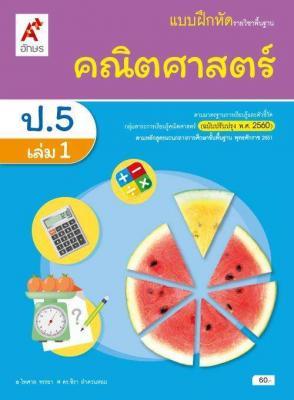 แบบฝึกหัด รายวิชาพื้นฐาน คณิตศาสตร์ ป.5 เล่ม 1