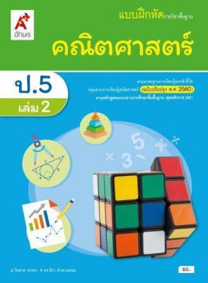 แบบฝึกหัด รายวิชาพื้นฐาน คณิตศาสตร์ ป.5 เล่ม 2