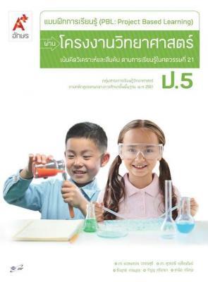 แบบฝึกการเรียนรู้ (PBL) ผ่านโครงงาน วิทยาศาสตร์ ป.5