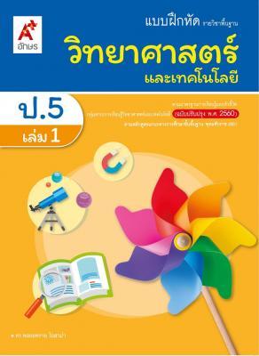 แบบฝึกหัด รายวิชาพื้นฐาน วิทยาศาสตร์ ป.5 เล่ม 1