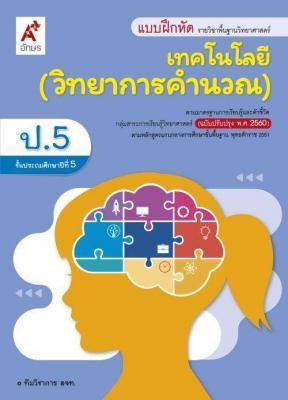 แบบฝึกหัด รายวิชาพื้นฐาน วิทยาการคำนวณ ป.5