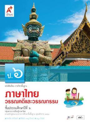 หนังสือเรียน รายวิชาพื้นฐาน ภาษาไทย วรรณคดีและวรรณกรรม ป.6