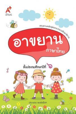 แบบฝึกเสริมทักษะ บทอาขยาน ภาษาไทย ป.6