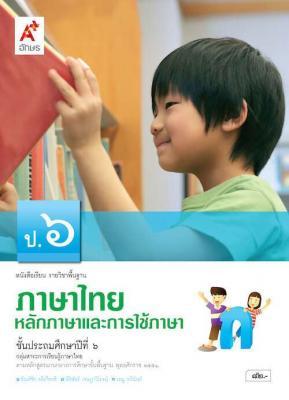 หนังสือเรียน รายวิชาพื้นฐาน ภาษาไทย หลักภาษาและการใช้ภาษา ป.6