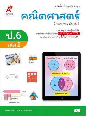หนังสือเรียน รายวิชาพื้นฐาน คณิตศาสตร์ ป.6 เล่ม 1