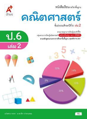 หนังสือเรียน รายวิชาพื้นฐาน คณิตศาสตร์ ป.6 เล่ม 2