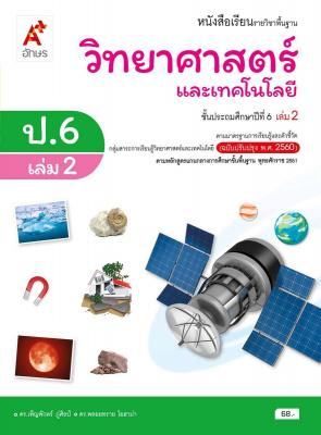 หนังสือเรียน รายวิชาพื้นฐาน วิทยาศาสตร์ ป.6 เล่ม 2