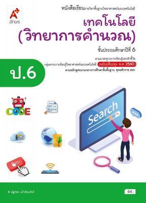 หนังสือเรียน รายวิชาพื้นฐานวิทยาศาสตร์และเทคโนโลยี : เทคโนโลยี (วิทยาการคำนวณ) ป.6