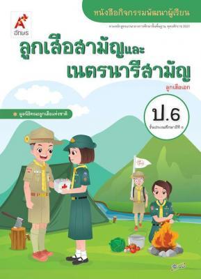 หนังสือกิจกรรม พัฒนาผู้เรียน ลูกเสือ - เนตรนารี ป.6