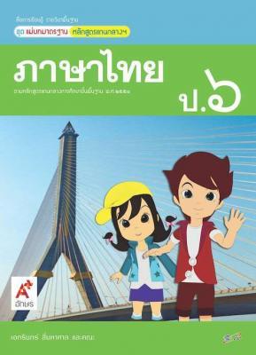 สื่อฯ แม่บทมาตรฐาน ภาษาไทย ป.6