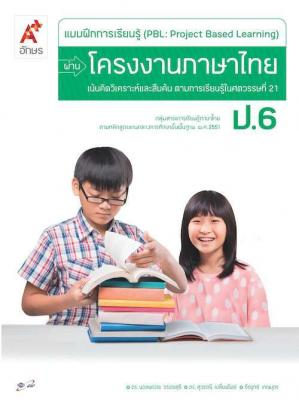 แบบฝึกการเรียนรู้ (PBL) ผ่านโครงงาน ภาษาไทย ป.6