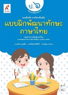 แบบฝึกพัฒนาทักษะ ภาษาไทย ป.6