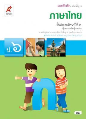 แบบฝึกหัด รายวิชาพื้นฐาน ภาษาไทย ป.6