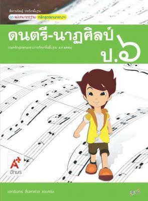 สื่อฯ แม่บทมาตรฐาน รายวิชาพื้นฐาน ดนตรี - นาฏศิลป์ ป.6