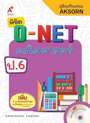 คู่มือเตรียมสอบ Aksorn พิชิต O-NET คณิตศาสตร์ ป.6