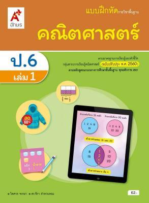 แบบฝึกหัด รายวิชาพื้นฐาน คณิตศาสตร์ ป.6 เล่ม 1