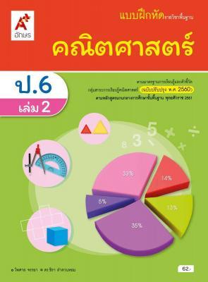 แบบฝึกหัด รายวิชาพื้นฐาน คณิตศาสตร์ ป.6 เล่ม 2