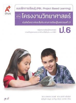 แบบฝึกการเรียนรู้ (PBL) ผ่านโครงงาน วิทยาศาสตร์ ป.6