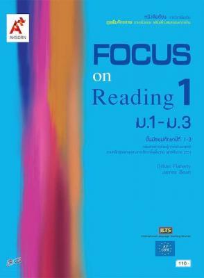 หนังสือเรียน รายวิชาเพิ่มเติม Focus on Reading ม.1-3 เล่ม 1