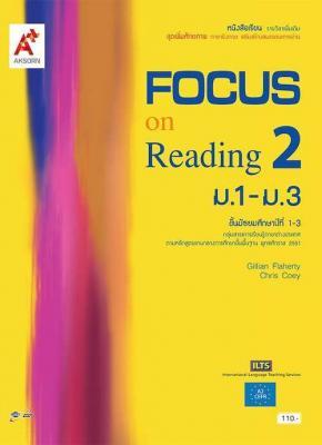 หนังสือเรียน รายวิชาเพิ่มเติม Focus on Reading ม.1-3 เล่ม 2