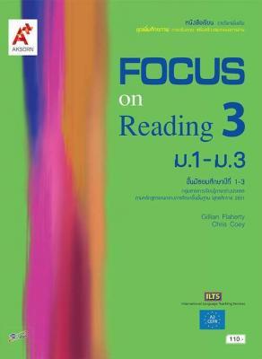 หนังสือเรียน รายวิชาเพิ่มเติม Focus on Reading ม.1-3 เล่ม 3