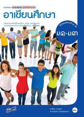 หนังสือเรียน รายวิชาเพิ่มเติม อาเซียนศึกษา ม.1-3