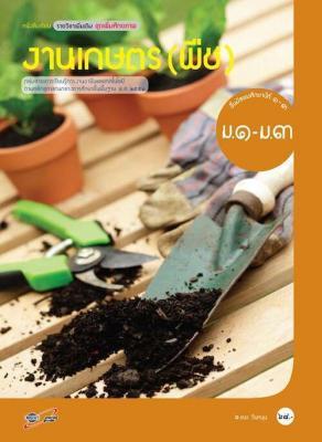 หนังสือเรียน รายวิชาเพิ่มเติม งานเกษตร (พืช) ม.1-3