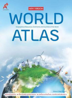 แผนที่เล่ม AKSORN's WORLD ATLAS NEW VERSION ป.1-ม.6