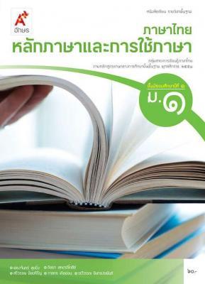 หนังสือเรียน รายวิชาพื้นฐาน ภาษาไทย หลักภาษาและการใช้ภาษา ม.1