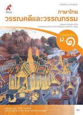 หนังสือเรียน รายวิชาพื้นฐาน ภาษาไทย วรรณคดีและวรรณกรรม ม.1