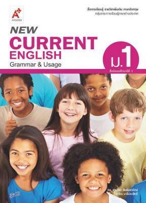 สื่อการเรียนรู้ รายวิชาเพิ่มเติม New Current English ม.1