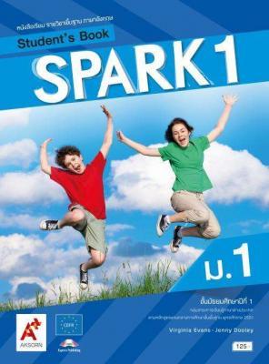 หนังสือเรียน รายวิชาพื้นฐาน ภาษาอังกฤษ SPARK ม.1