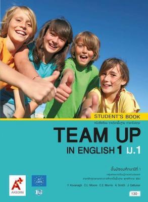 หนังสือเรียน รายวิชาพื้นฐาน ภาษาอังกฤษ TEAM UP IN ENGLISH ม.1