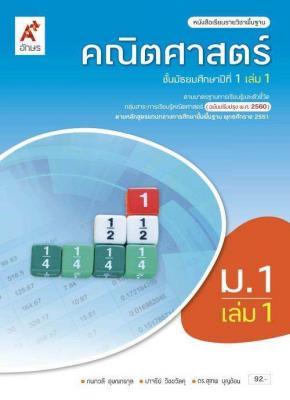 หนังสือเรียน รายวิชาพื้นฐาน คณิตศาสตร์ ม.1 เล่ม 1